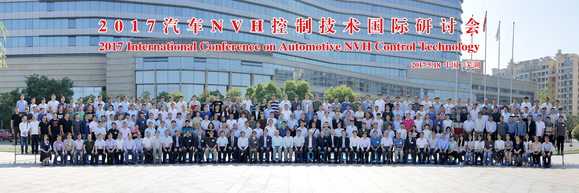 2017 International Conference on Automotive NVH Control Technology