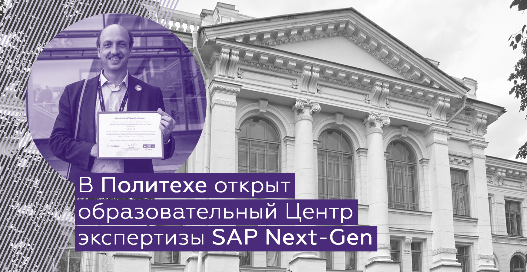 http://assets.fea.ru/uploads/fea/news/2018/09_september/11/sap.jpg
