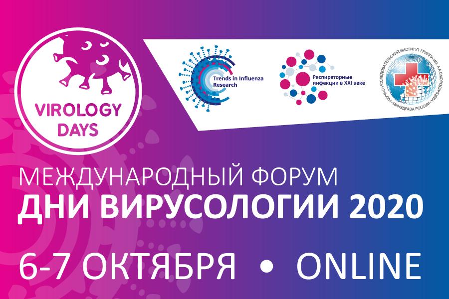 «Дни вирусологии – 2020»: Научный центр мирового уровня «Передовые цифровые технологии» выступает соорганизатором секции «Математическое моделирование и прогнозирование распространения коронавирусной инфекции COVID-19»
