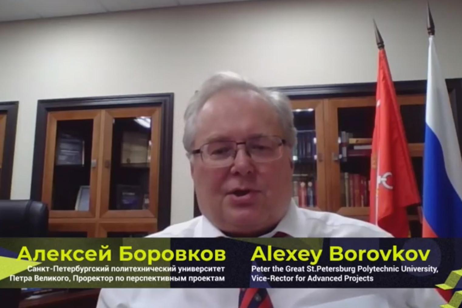 Алексей Боровков принял участие в IX международном форуме «Открытые инновации – 2020»