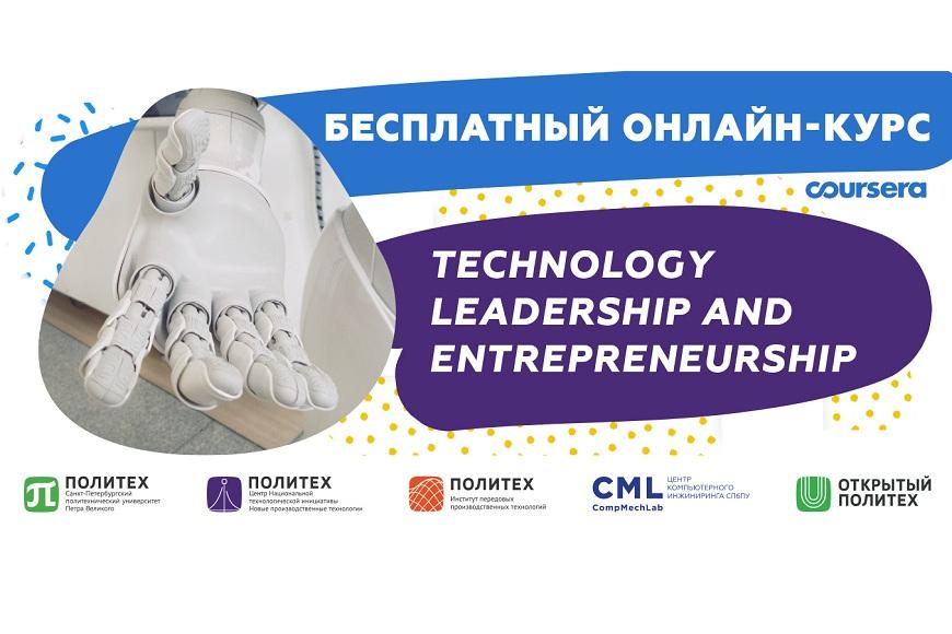 """Стартовал новый англоязычный онлайн-курс Центра НТИ СПбПУ """"Technology Leadership and Entrepreneurship"""""""