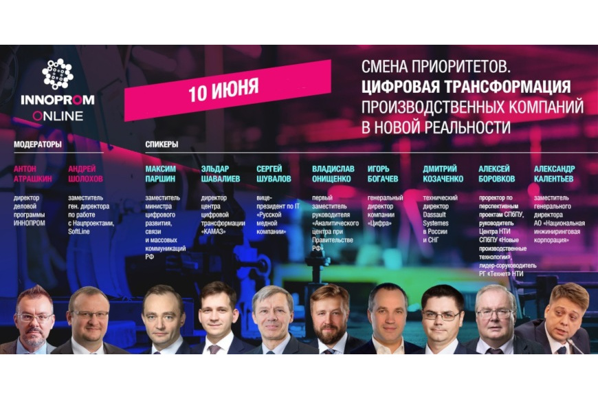 ИННОПРОМ-онлайн: Алексей Боровков выступил на сессии, посвященной вопросам цифровой трансформации промышленности в условиях новой реальности