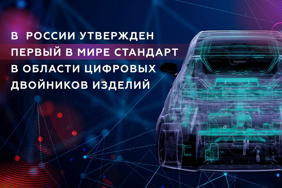 Утвержден первый в мире стандарт в области цифровых двойников изделий. Разработка Центра НТИ СПбПУ и РФЯЦ-ВНИИЭФ