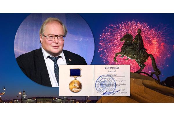 Алексей Иванович Боровков награжден Знаком отличия «За заслуги перед Санкт-Петербургом»