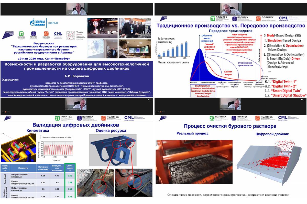 Итоги форума-сессии на тему технологических барьеров при наклонно-направленном бурении в Арктике