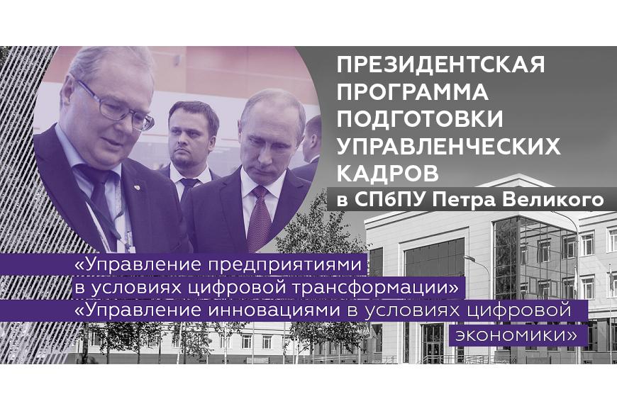 Новый набор на обучение по Президентской программе подготовки управленческих кадров для организаций и предприятий РФ
