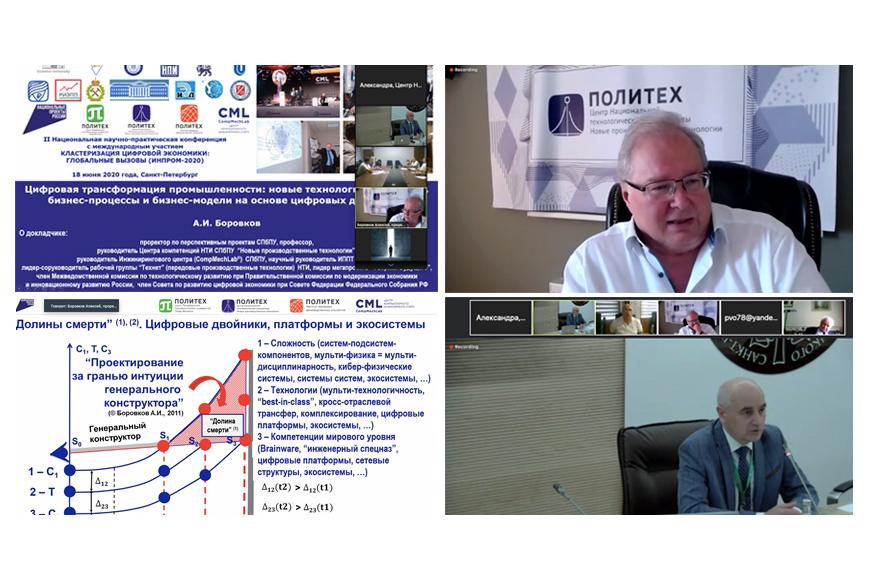 Алексей Боровков выступил на пленарном заседании конференции ИНПРОМ-2020