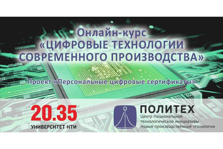АНО «Цифровая экономика» и «Университет 20.35» предоставляют цифровые сертификаты для обучения на курсе Центра НТИ СПбПУ