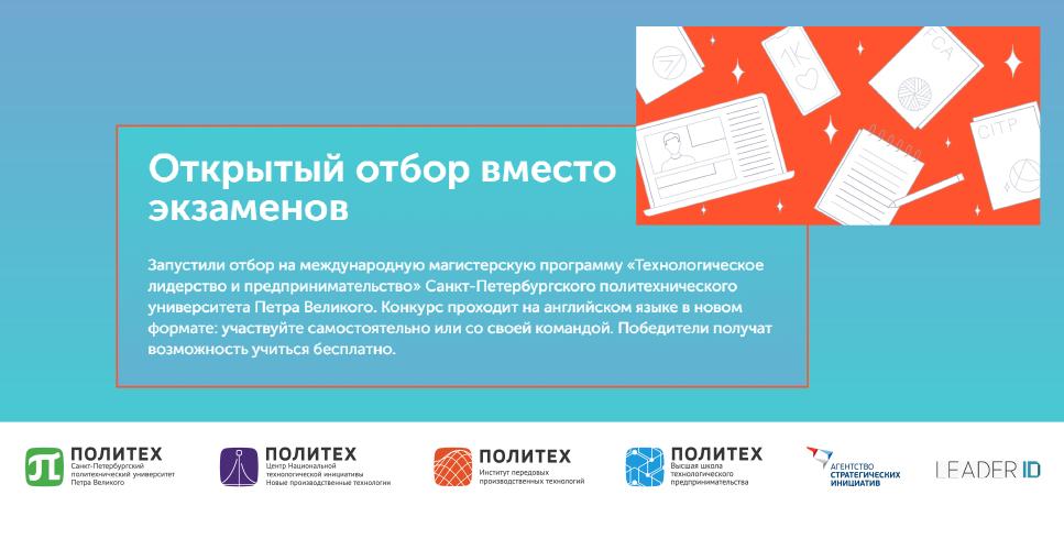 СПбПУ совместно с АСИ запускает первый в истории российского высшего образования командный Открытый отбор для поступления в магистратуру