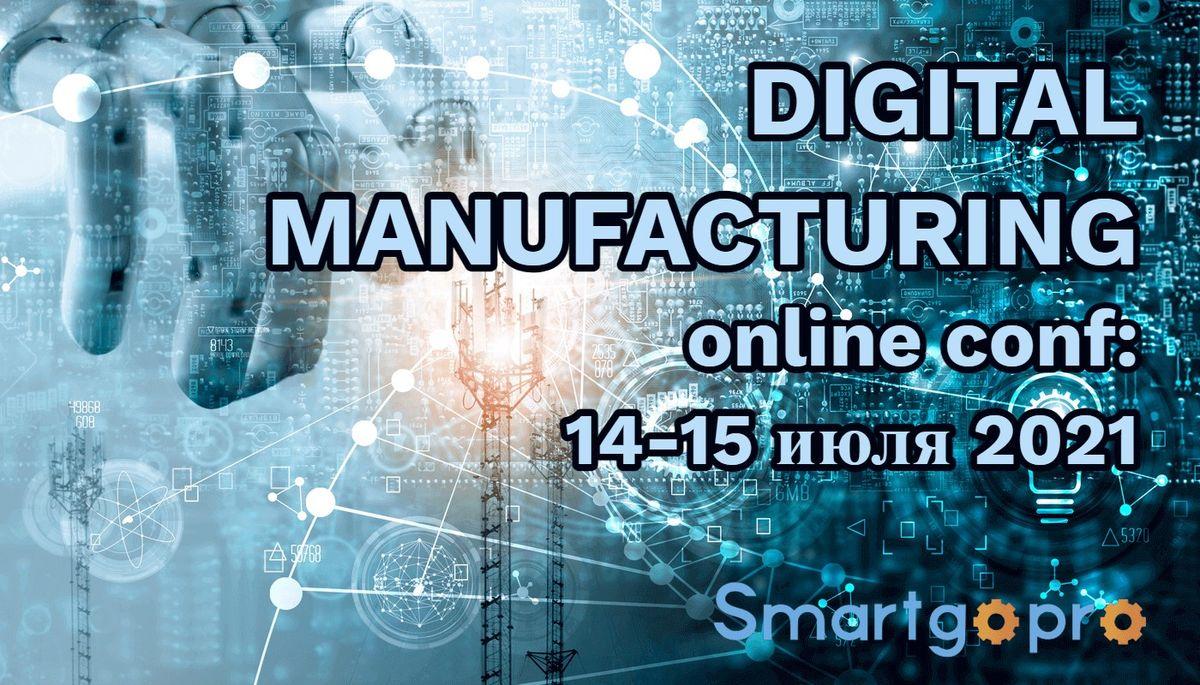 2 - Алексей Боровков выступил с лекцией в рамках программы Онлайн-конференции «DIGITAL MANUFACTURING: на пути к Индустрии 4.0»