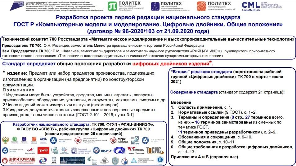 7 - Алексей Боровков выступил с лекцией в рамках программы Онлайн-конференции «DIGITAL MANUFACTURING: на пути к Индустрии 4.0»